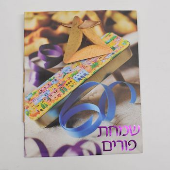 1 x Medium Papper Gift Bag Purim Gregor Design